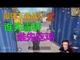 【精彩不求人】最强王者战术之谁先霸桥谁先吃鸡《刺激战场》اللاعب الصيني الاقوى في ببجي موبايلPUBG Mobile
