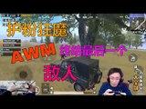 【精彩不求人】护粉狂魔AWM终结最后一个敌人《刺激战场》الأقوى في الصين PUBG Mobile