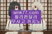 한국로얄카지노✨마이다스정품✨마이다스카지노라이센스✨마이다스카지노정품✨필리핀카지노정품✨gcgc130.com한국