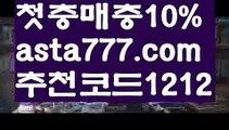 【이더게임】[[✔첫충,매충10%✔]]독일리그【asta777.com 추천인1212】독일리그【이더게임】[[✔첫충,매충10%✔]]