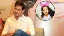 Mahesh Babu Reveals His Kids Reaction After Watching Maharshi || Filmibeat Telugu
