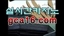 카지노사이트ބބ G C A 16。COM ބބ카지노바카라주소 - 마이다스카지노- ( →【 gca16。CoM 】←) -바카라사이트 우리카지노 온라인바카라 카지노사이트 마이다스카지노 인터넷카지노 카지노사이트추천https://www.cod-agent.com 카지노사이트ބބ G C A 16。COM ބބ카지노바카라주소 -