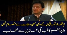 Peshawar: PM Imran Khan addresses tribal elders