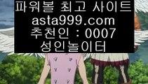 이더사다리   사설토토사이트✅추천-(禁【asta555.com코드-->>0007】銅)-추천✅사설토토사이트호날두  이더사다리