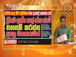 Derana Aruna 19-05-2019