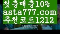 【카지노커뮤니티】[[✔첫충,매충10%✔]]마이다스바카라【asta777.com 추천인1212】마이다스바카라✅카지노사이트✅ 바카라사이트∬온라인카지노사이트♂온라인바카라사이트✅실시간카지노사이트♂실시간바카라사이트ᖻ 라이브카지노ᖻ 라이브바카라ᖻ 【카지노커뮤니티】[[✔첫충,매충10%✔]]