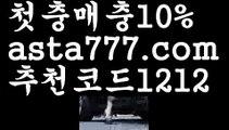 【프로토】【❎첫충,매충10%❎】바카라사이트쿠폰【asta777.com 추천인1212】바카라사이트쿠폰✅카지노사이트♀바카라사이트✅ 온라인카지노사이트♀온라인바카라사이트✅실시간카지노사이트∬실시간바카라사이트ᘩ 라이브카지노ᘩ 라이브바카라ᘩ 【프로토】【❎첫충,매충10%❎】