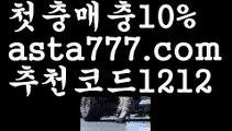 【우리카지노】{{✴첫충,매충10%✴}}↕마늘밭【asta777.com 추천인1212】마늘밭↕【우리카지노】{{✴첫충,매충10%✴}}