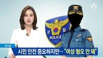 성별 겨냥한 비판에 우려…여성 혐오로 번진 '대림동 여경' 논란
