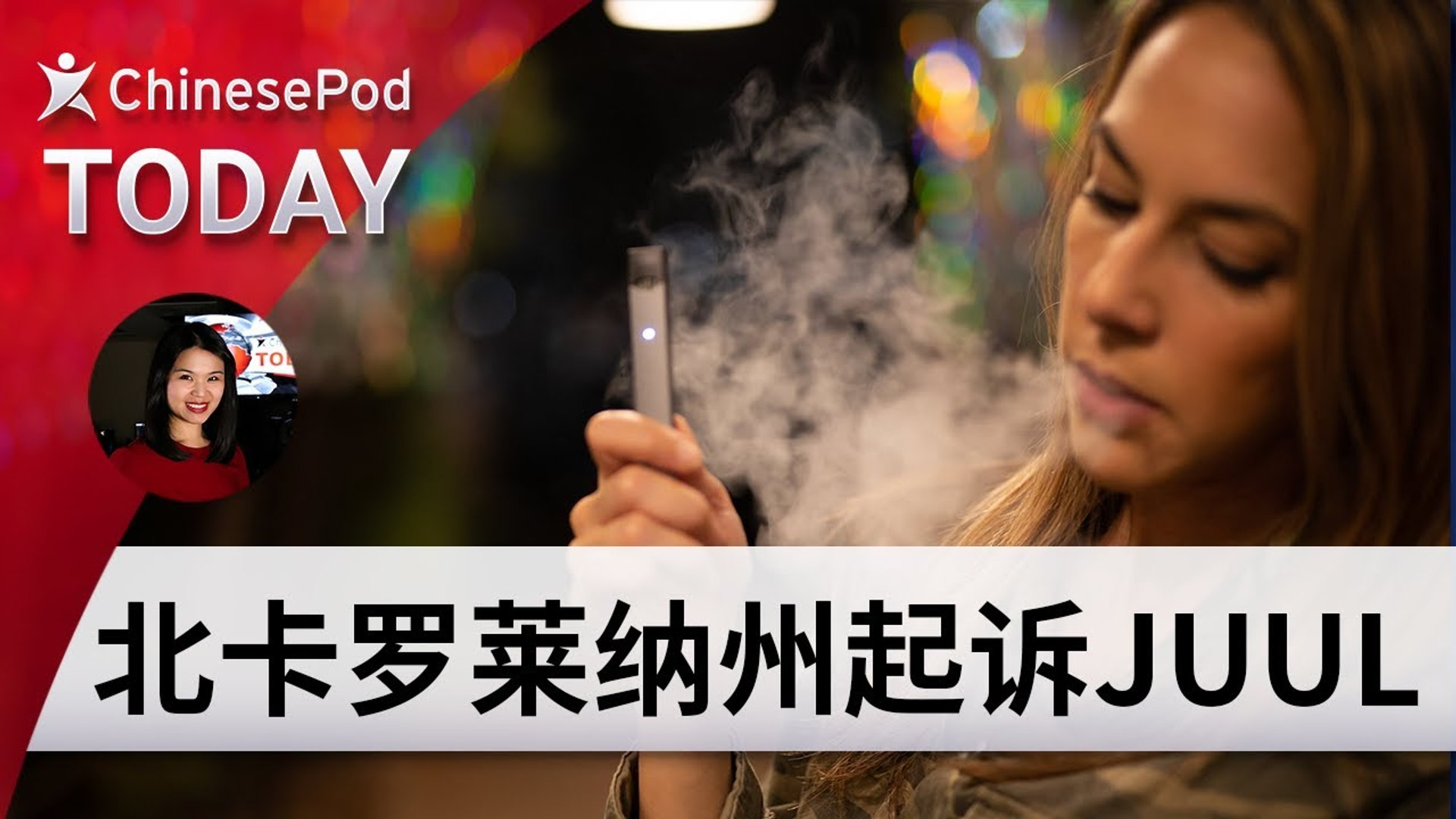 ChinesePod Today: North Carolina Sues Juul, Accuses Company of Targeting Teens (simp. character)