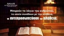 Χριστιανικές Ταινίες «Αρπάγη εν μέσω κινδύνου» Κλιπ 7 - Μπορούν τα λόγια του ανθρώπου, τα οποία συνάδουν με την αλήθεια, να αντιπροσωπεύουν την αλήθεια;