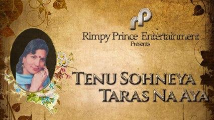 Tenu Sohneya Taras Na Aya | Full Audio Song | Reshma