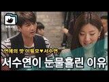 연애의 맛 공식커플의 모든 것 [직박구리_017] #잼스터