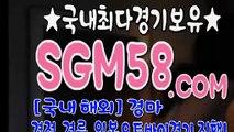 스크린경마사이트주소 ◆ SGM58 쩜 컴 ◞