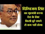 """""""If we come to power, Digvijay Singh will be the Home Minister,"""" warns senior Congress leader"""