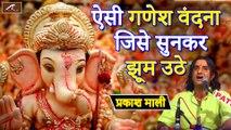 ऐसी गणेश वंदना जिसे सुनकर झूम उठे || प्रकाश माली || Ganesh Vandana || Savidhar Live || Ganesh Vandana || Prakash Mali Bhajan || Rajasthani Devotional Song