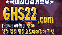 스크린경마사이트주소 •́ GHS22.CoM •́ 인터넷경정사이트