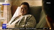 [투데이 연예톡톡] 한국은 마동석…미국은 키아누 리브스