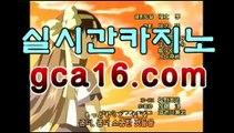 ❚실시간카지노❚➚➚ GCA16⡃COM  |shianboom78/pins/온라인바카라사이트추천【gca16.C0m★☆★ 只】❚실시간카지노❚➚➚ GCA16⡃COM  |shianboom78/pins/