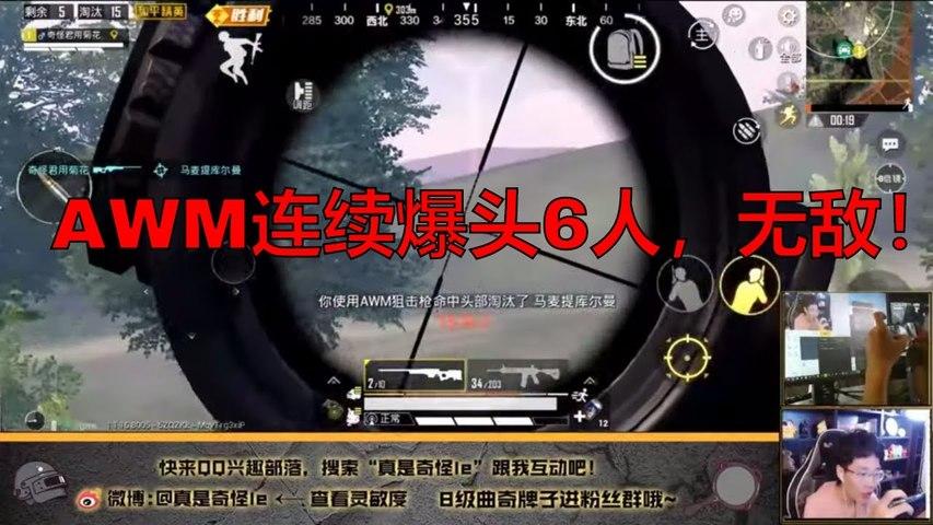 奇怪君和平精英:AWM连狙倒6人,神仙枪法