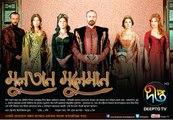 Sultan Suleiman Episode 1 Bangla | সুলতান সুলেমান পর্ব ১ বাংলা | Bangla Dubbed HD