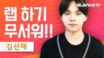 팔로알토와 보이비에게 상담받은 탈 고등래퍼 김선재(Kim Sun Jae)의 사연이 담긴 곡은? 출사표 'Poor Boy' ㅣ렛뮤:톡ㅣ