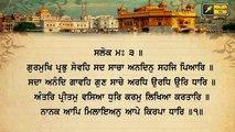 ਸ਼੍ਰੀ ਹਰਿਮੰਦਰ ਸਾਹਿਬ ਤੋਂ ਅੱਜ ਦਾ ਹੁਕਮਨਾਮਾ Mukhwak from Golden Temple Amritsar 18 May