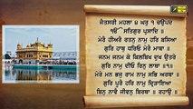 ਸ਼੍ਰੀ ਹਰਿਮੰਦਰ ਸਾਹਿਬ ਤੋਂ ਅੱਜ ਦਾ ਹੁਕਮਨਾਮਾ Mukhwak from Golden Temple Amritsar