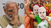 LS Results 2019 : PM Modi की सुनामी के आगे Opposition तबाह, पीएम मोदी की जीत | वनइंडिया हिंदी
