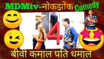 MDM TV-NOKJHOK BIWI KAMAAL PATI DHAMAAL 4
