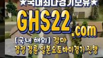 한국경마사이트주소 ♂ [GHS 22. 시오엠] •́ 서울경마