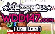 호주경마 ぷ WDD147.c0m 잡토토