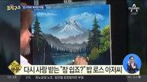 [핫플]'밥 아저씨' 화려한 부활…ASMR·시리얼 인기