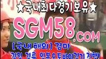 실경마사이트 ▒ ∬ SGM 58. 시오엠 ∬ ʕ