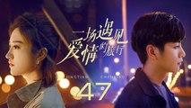 【超清】《一场遇见爱情的旅行》第47集 陈晓/景甜/何明翰/王策/秦杉
