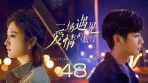 【超清】《一场遇见爱情的旅行》第48集 陈晓/景甜/何明翰/王策/秦杉