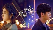 【超清】《一场遇见爱情的旅行》第41集 陈晓/景甜/何明翰/王策/秦杉