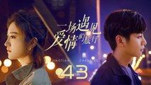 【超清】《一场遇见爱情的旅行》第43集 陈晓/景甜/何明翰/王策/秦杉