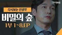 [다시보는 인생작] 드라마 비밀의숲 1부 EP.1~8 (조승우, 유재명, 배두나) 몰아보기 정주행  꿀잼