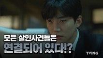 [자백] 이준호 모든 살인사건들 실마리를 찾다