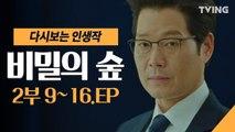 [다시보는 인생작] 드라마 비밀의숲 2부 EP.9~16 (조승우, 유재명, 배두나) 몰아보기 정주행  꿀잼