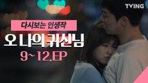 [다시보는 인생작] 오나귀 조정석♥박보영 EP.9~12  몰아보기  정주행  꿀잼