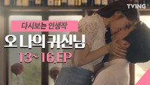 [다시보는 인생작] 오나귀 조정석♥박보영 EP.13~16  몰아보기  정주행  꿀잼