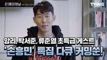 [손세이셔널] 이것이 우리흥 클라쓰! 손흥민 특집 다큐 커밍쑨!|son heung-min|sonsational|sonny