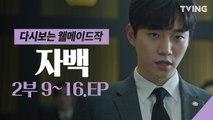 [다시보는 웰메이드작] 드라마 자백 2부 EP.9~16 (이준호, 유재명, 신현빈, 남기애) 몰아보기 정주행  꿀잼 HD