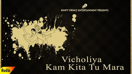 Vicholiya Kam Kita Tu Mara | Duet Song | Kehar Singh Shonki & Charanjit Channi