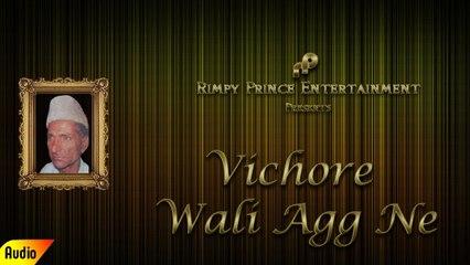Vichore Wali Agg Ne | Full Audio Song | Chandi Ram Chandi