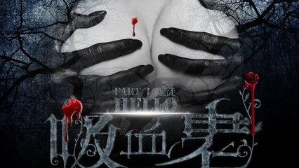 【电影】你好,吸血鬼先生 Hello Mr. Vampire -- 吸血鬼爱上清朝公主