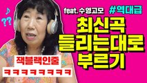 Korean Grandma Sings Along To New KPOP Songs 최신곡 들리는대로 부르기ㅋㅋㅋㅋㅋㅋㅋㅋ [박막례 할머니]