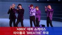 AB6IX 데뷔 쇼케이스, 타이틀곡 'BREATHE' 감각적인 무대